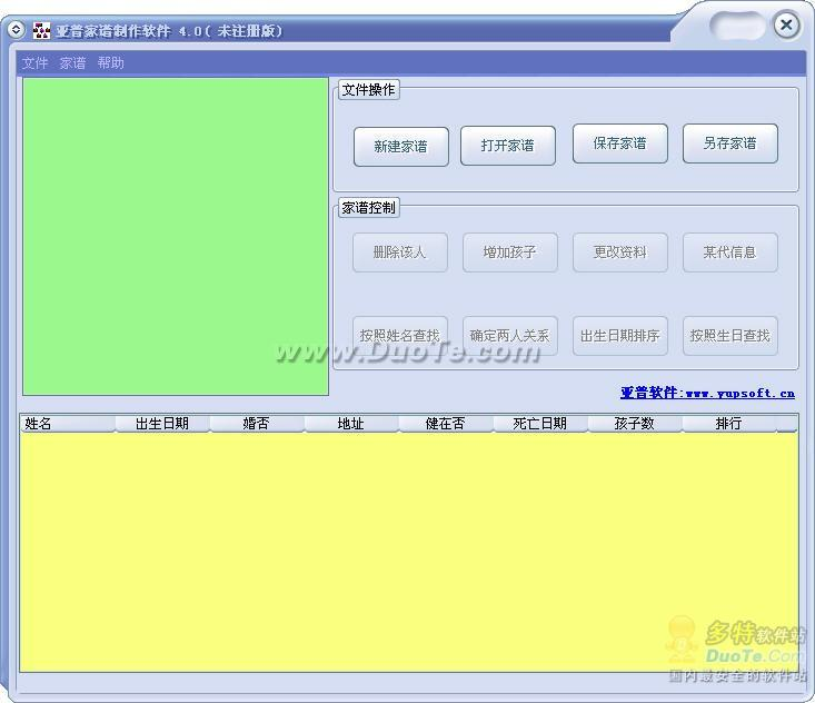亚普家谱制作软件下载