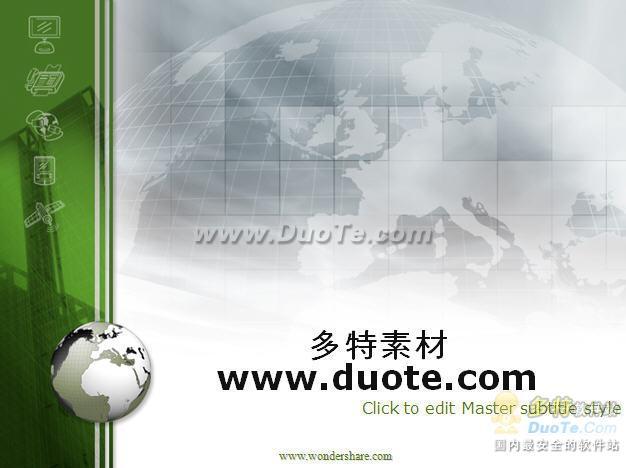 全球商务PPT模板下载