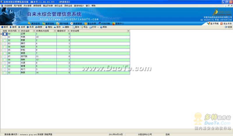 自来水综合管理信息系统下载