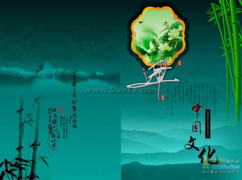 中国文化ppt模板下载