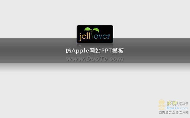 仿苹果网站风格ppt模板下载