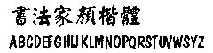 书法家颜楷体字体下载