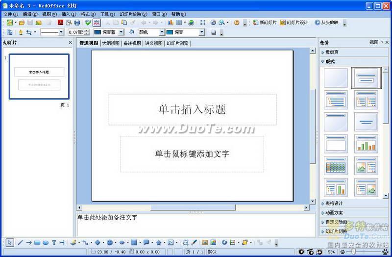RedOffice下载