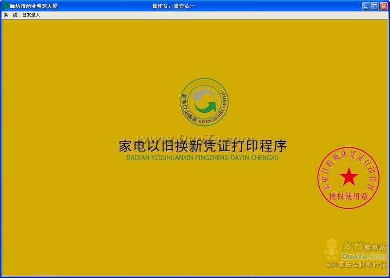 以旧换新凭证打印软件下载