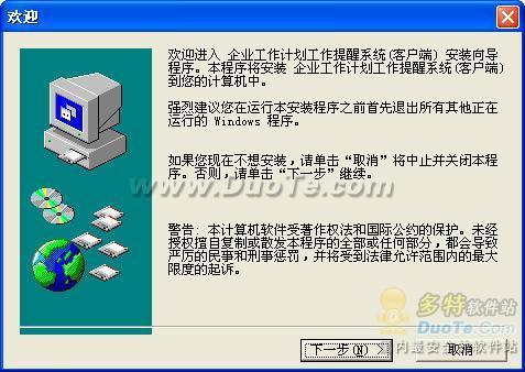 企业工作计划工作提醒系统下载