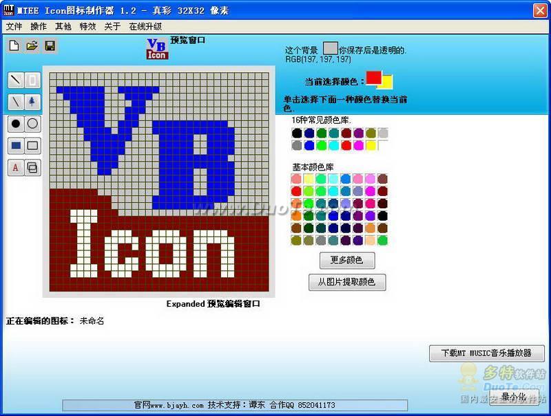 MTEE Icon图标制作器下载