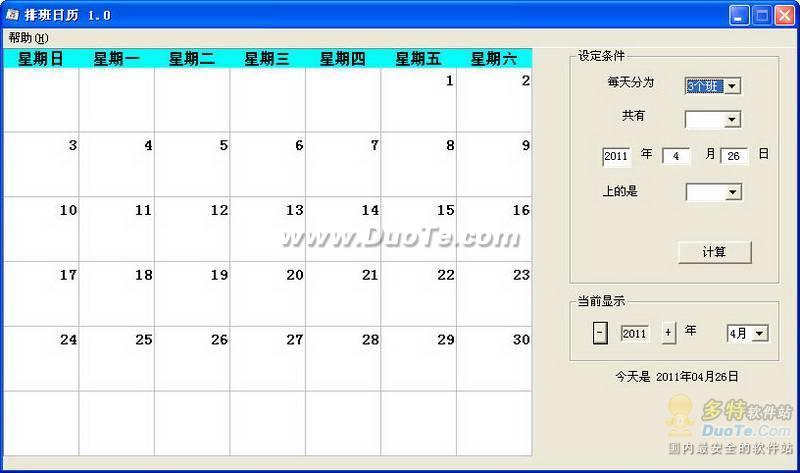 排班日历下载