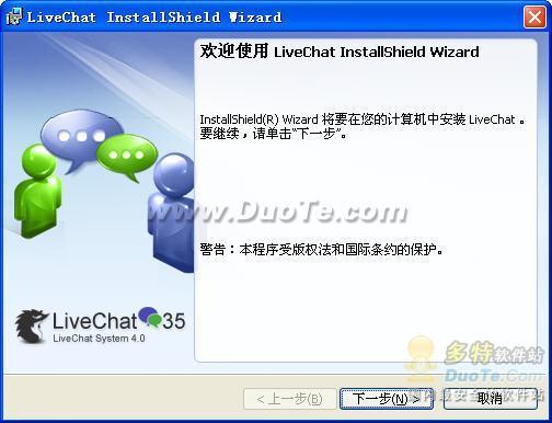 LiveChat在线客服系统 2010下载