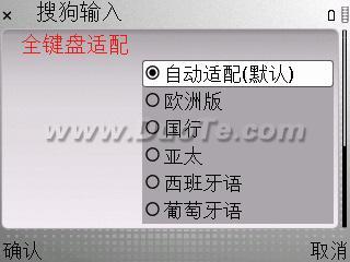 搜狗手机输入法 for Symbian^3下载
