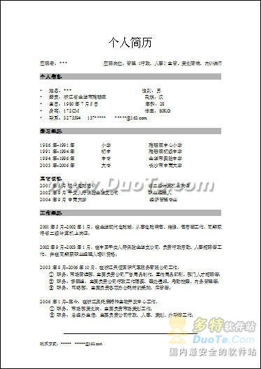 经济管理专业doc简历下载