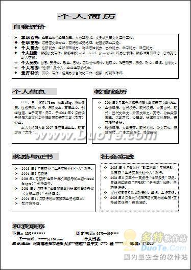 中文简历Word模板下载