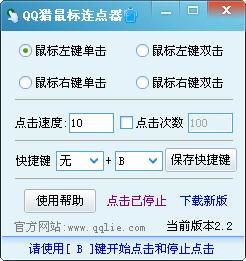 QQ猎鼠标连点器下载