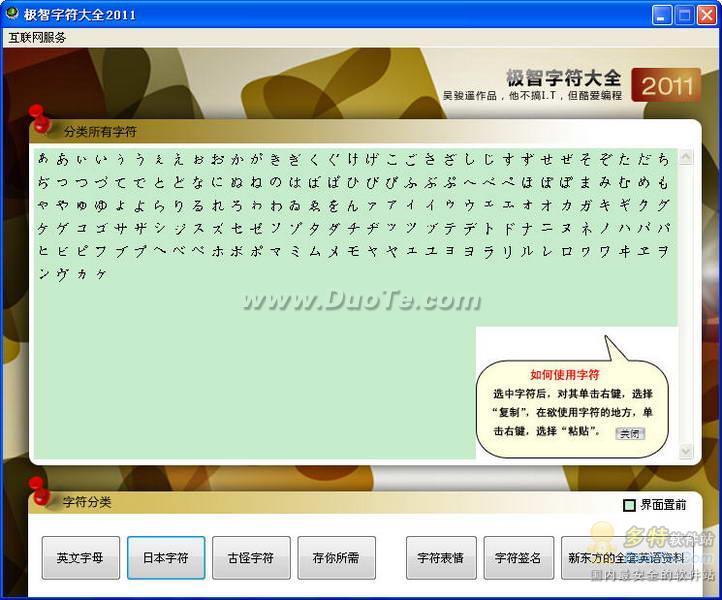 极智字符大全 2009下载