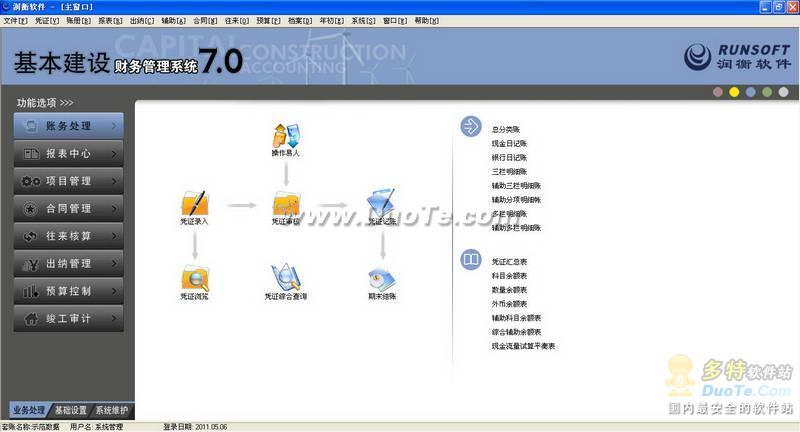 基建财务软件下载