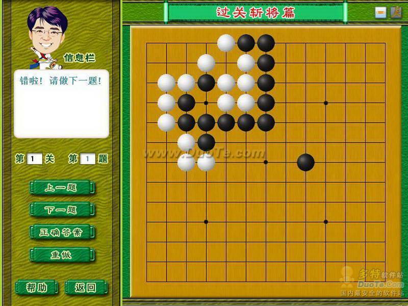 新围棋三剑客----过关斩将篇&棋力测试篇下载