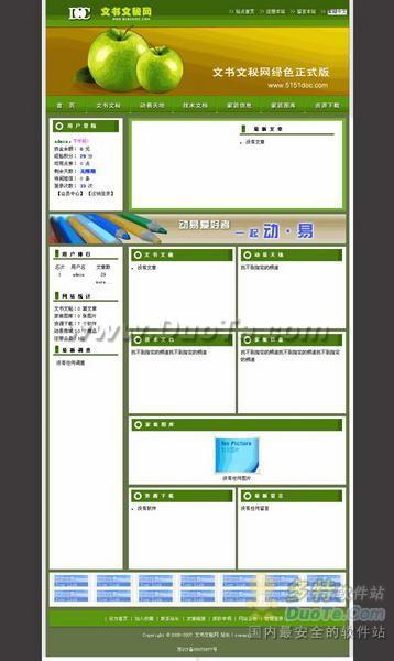 文书文秘网2006下载