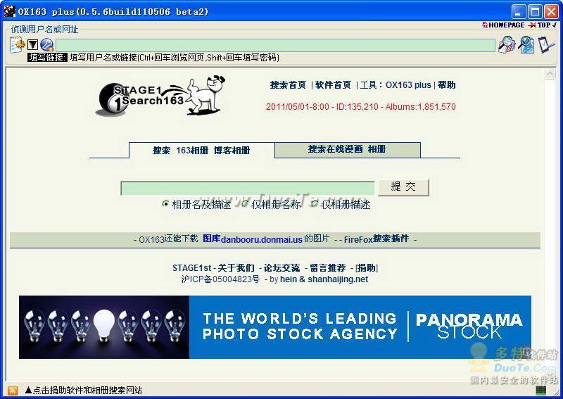 OX163 plus 网络图片下载器下载