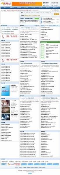 养鸡专业户(仿中国站长站)下载