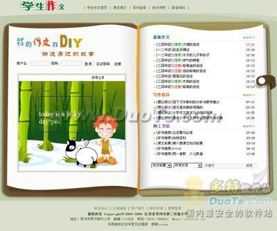 华夏日记文章频道模板下载