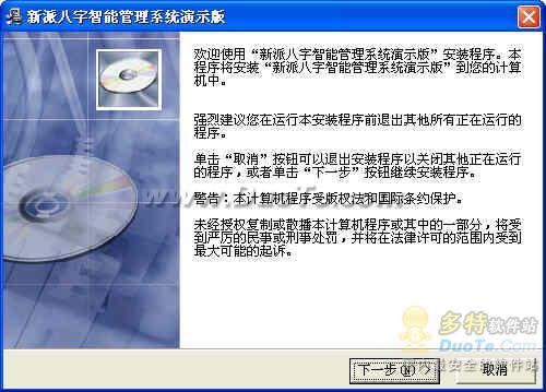 新派八字智能管理系统下载