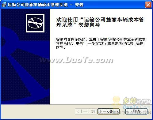 兴华挂靠车辆成本管理系统下载