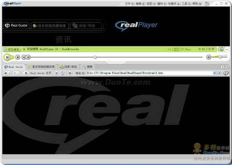 RealPlayer下载