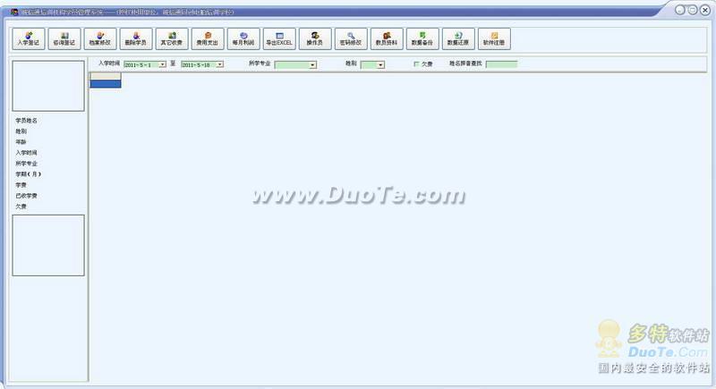 培训机构学员管理系统下载