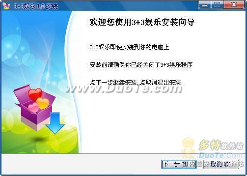 3+3娱乐视频聊天室下载