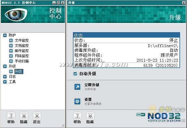 NOD32 2.x版 病毒库离线升级包下载