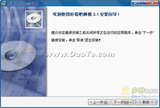 直播吧网视 2011下载