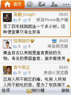 新浪微博 for Symbian^3下载