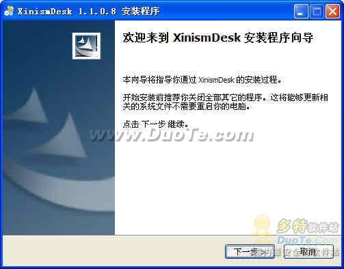 XinismDesk桌面精灵下载