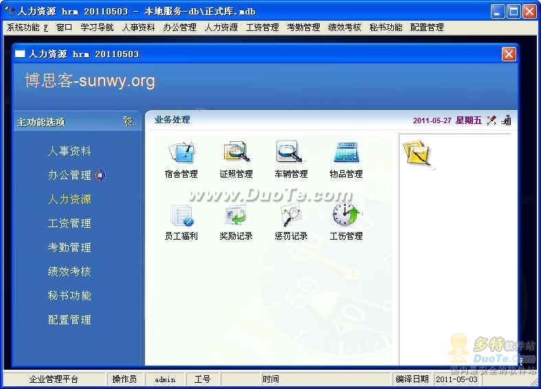 驿通人力资源管理软件下载