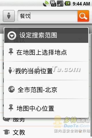 老虎地图 for Symbian下载