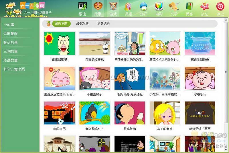 六一儿童网动画盒子下载