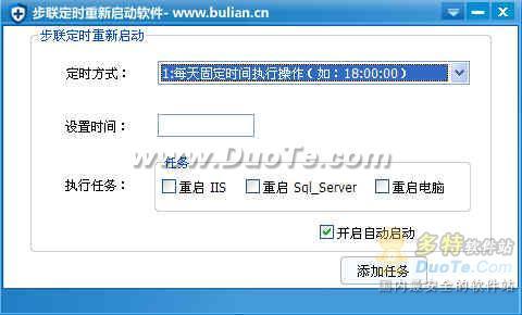 步联定时重新启动软件下载