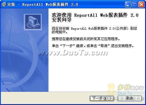 ReportAll Web报表插件下载