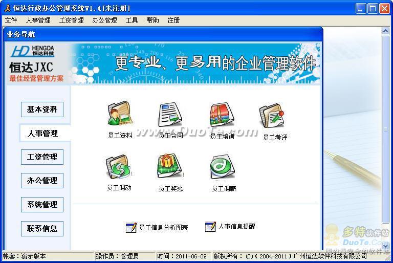 恒达行政办公管理系统下载
