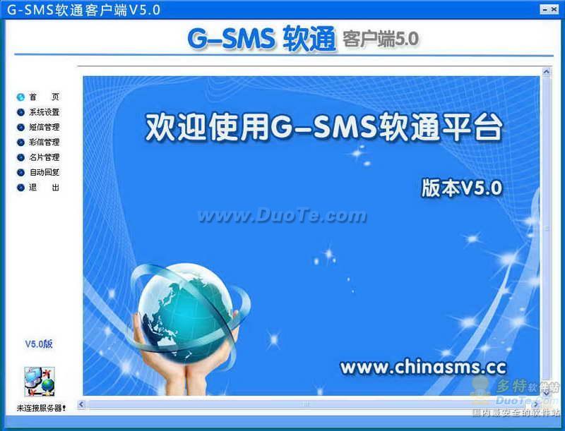 G-SMS软通客户端下载