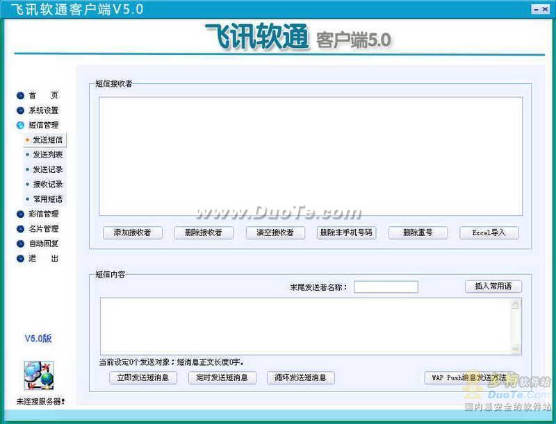 飞讯软通客户平台下载