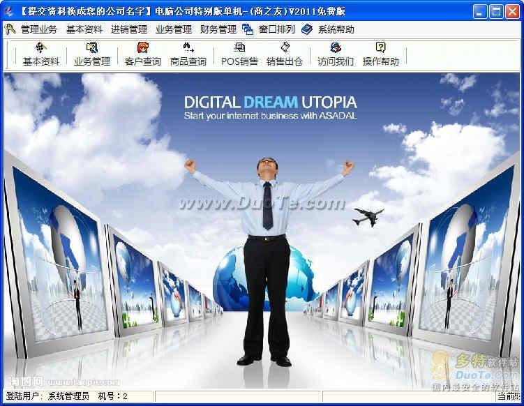 商之友电脑公司管理软件下载