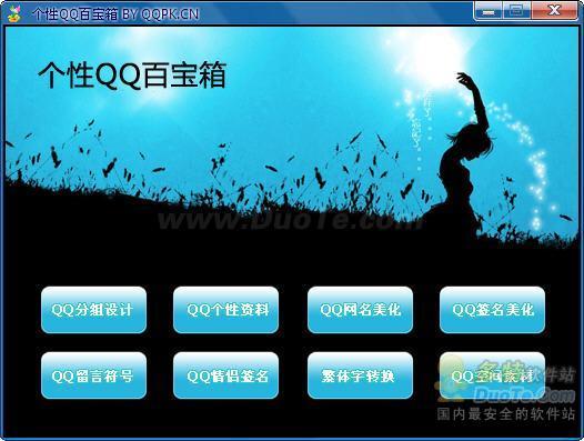 个性QQ百宝箱下载