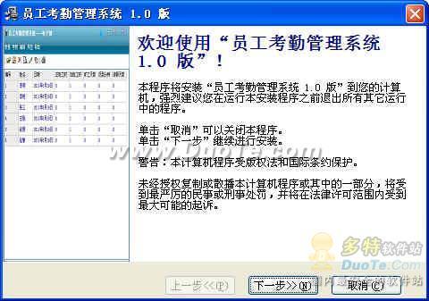 员工考勤管理系统下载