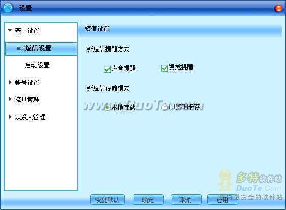 融合宽带RHBB-wlan PC拨号软件下载