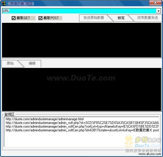 IE数据拦截(post、get)IEC下载