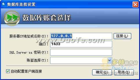 驿通POS-E5商业管理系统下载