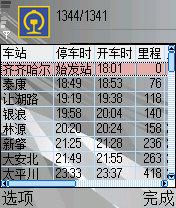 盛名列车时刻表 for S60V5下载
