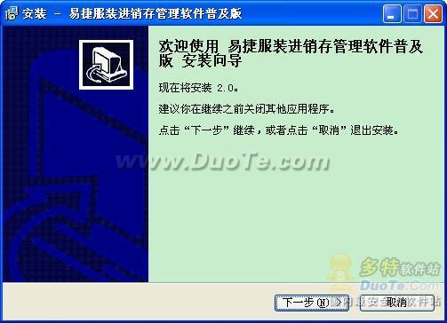易捷服装进销存管理系统下载