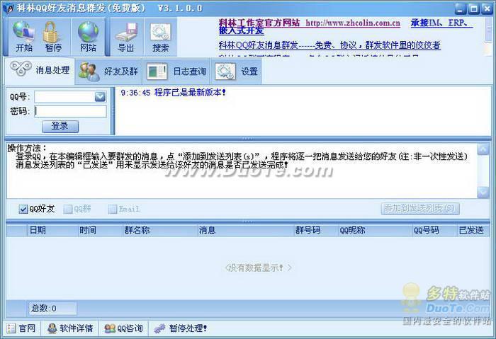 科林QQ好友消息群发下载