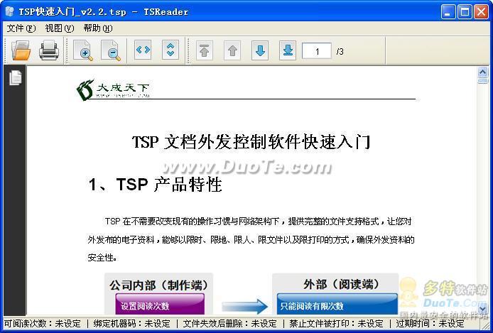 TSP文件锁下载